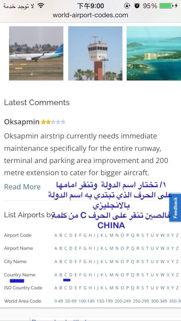 رموز مطارات الصين Image25