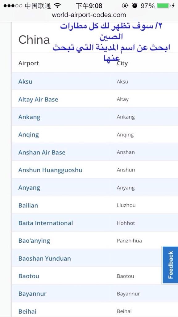 رموز مطارات الصين Image26
